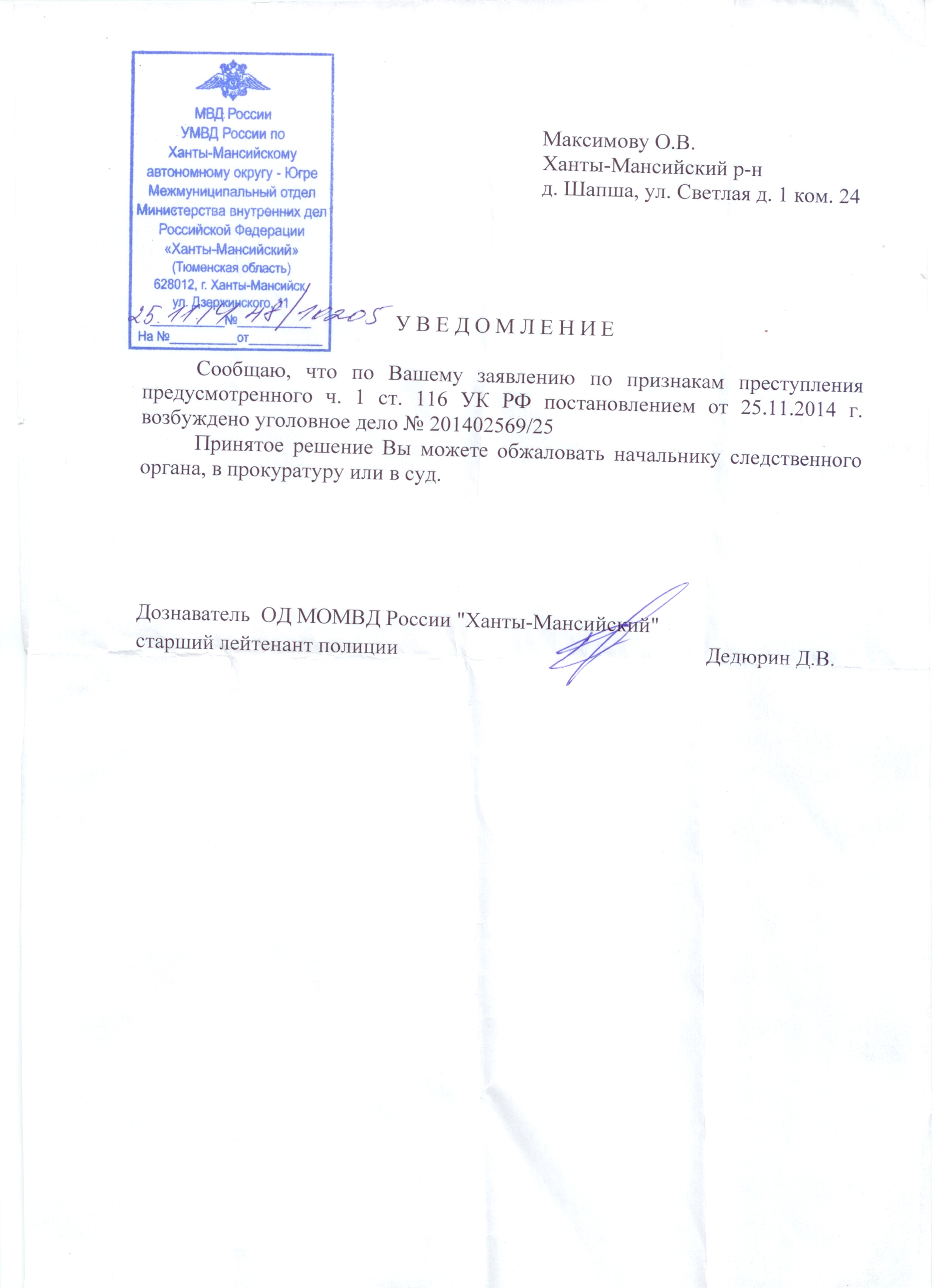 Уголовка Савельевск