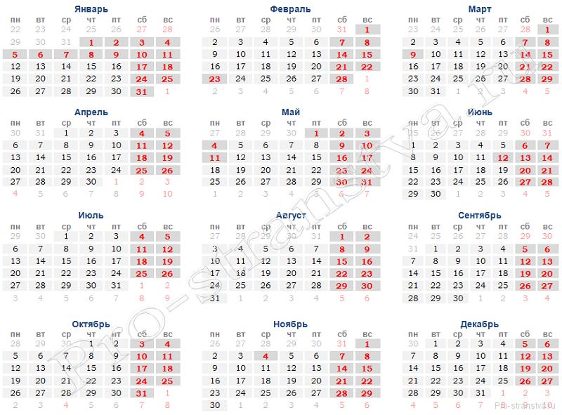 """""""В 2015 году выходные дни 3, 4 января (суббота и воскресенье), совпадающие с нерабочими праздничными днями..."""