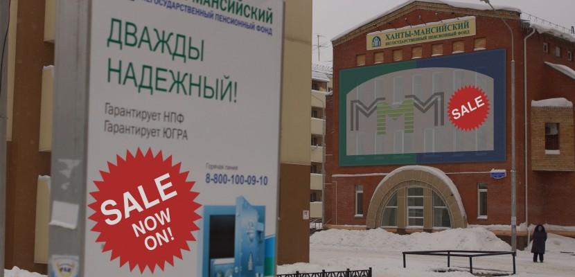 Дорога на приватизацию Ханты-Мансийского негосударственного пенсионного фонда открыта, ЮГРАПРО