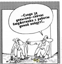 poproshajki-bogache-byudzhetnikov