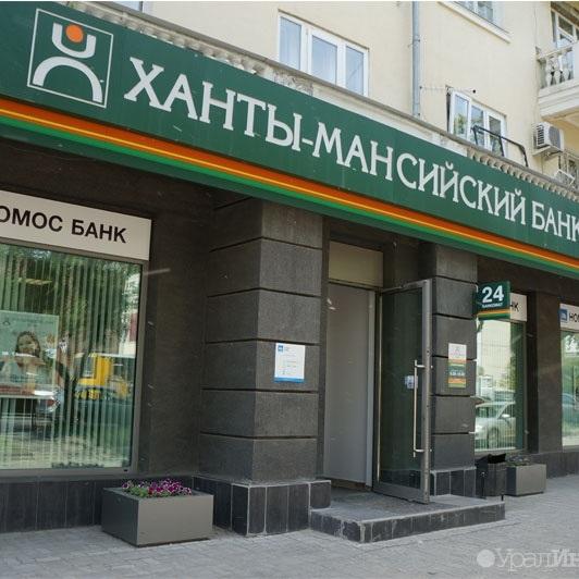 ипотека в тюмени ханты-мансийский банк помнил