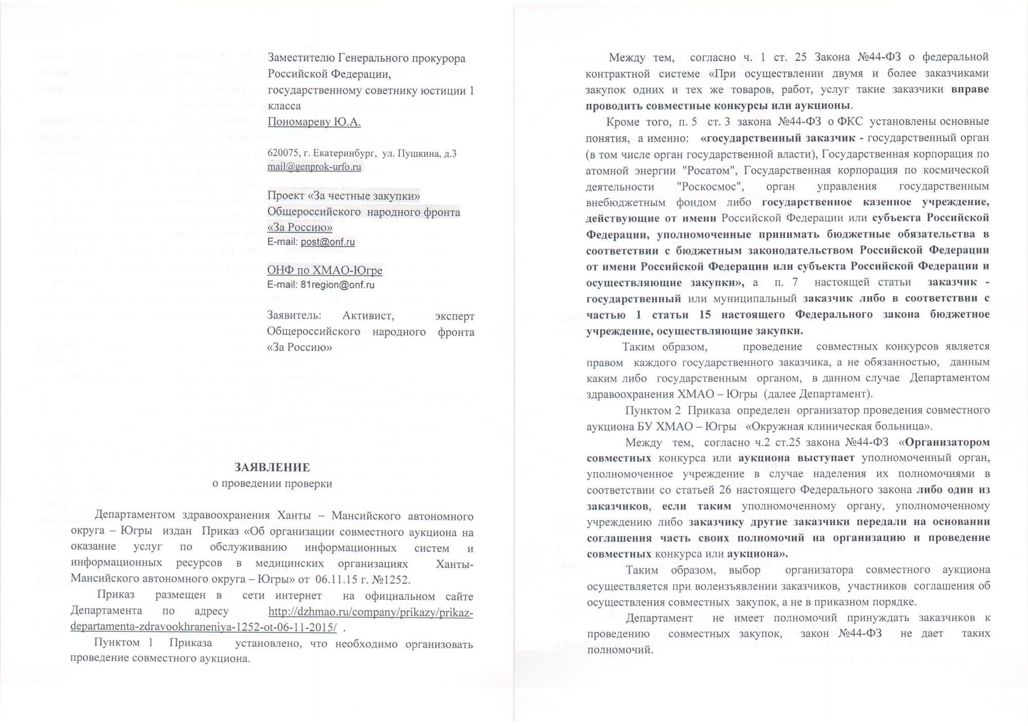 Генпрок---сканкопия-Заявление-1