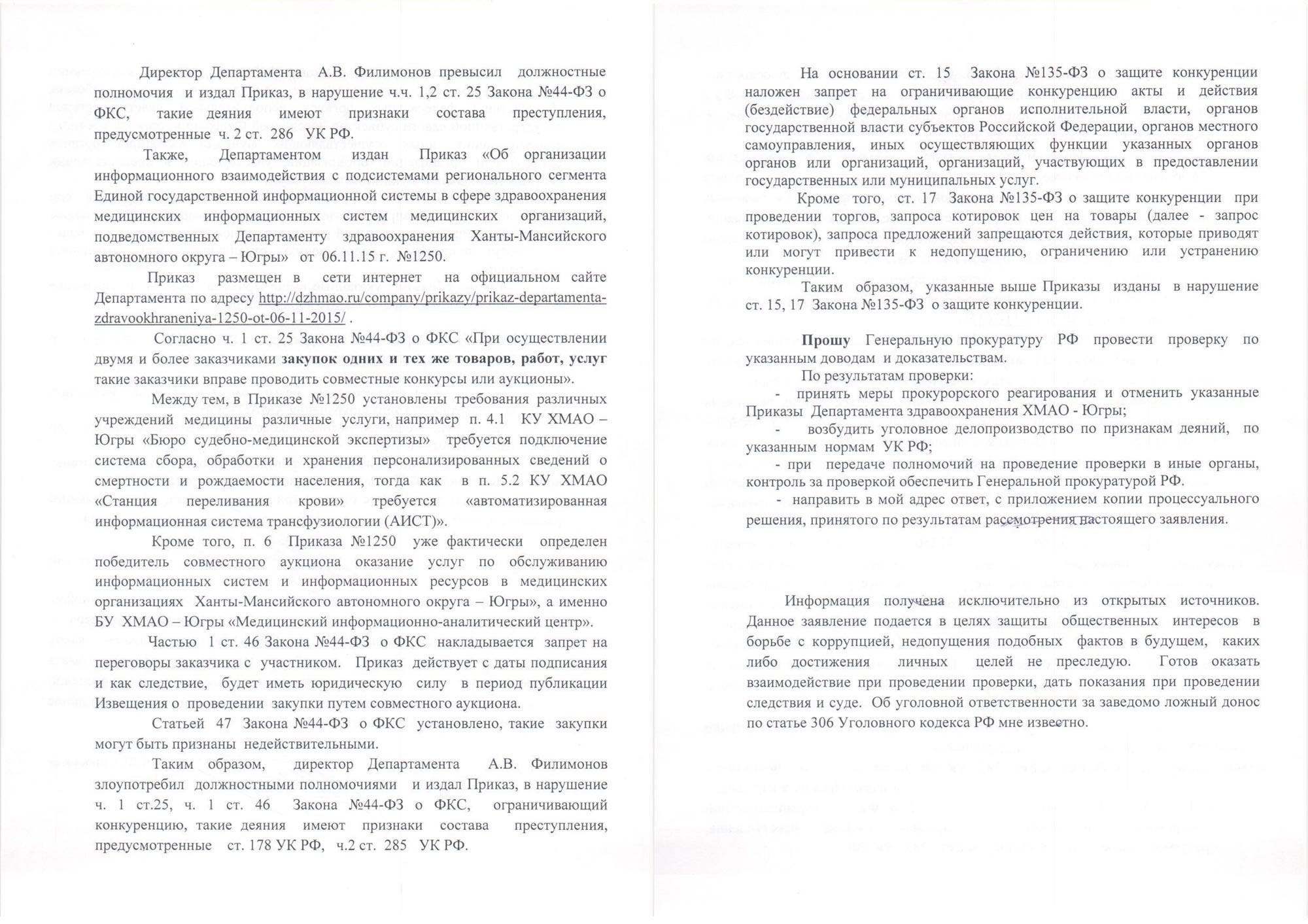 Генпрок---сканкопия-Заявление-3 (1)