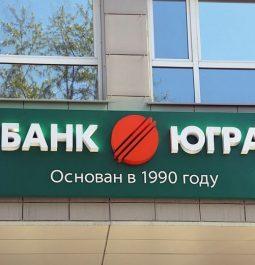 банк югра юр лица вакансии
