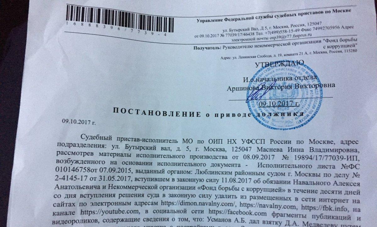 Директора ФБК задержали из-за фильма «Онвам неДимон»