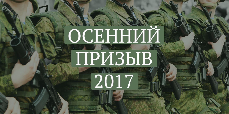 Неменее 400 молодых югорчан направились служить ввооруженные силы РФ