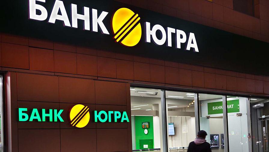 «Превышенцы» банка «Югра» требуют недопустить разрушение банка