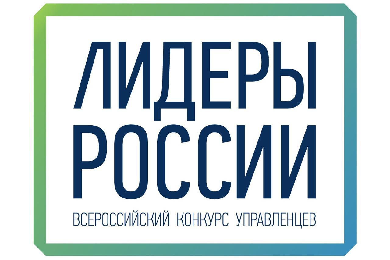 Участники конкурса «Лидеры России» уже получают работу отгубернаторов