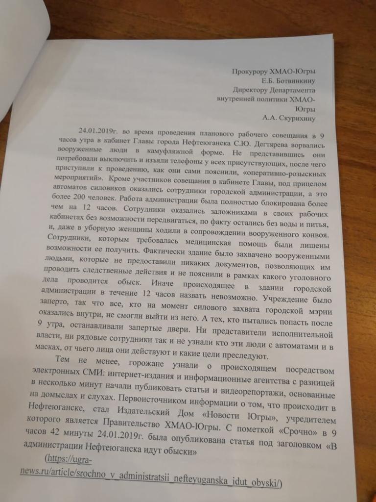 Страсти по мэру Нефтеюганска Дегтяреву. Кто и как правит в Югре?