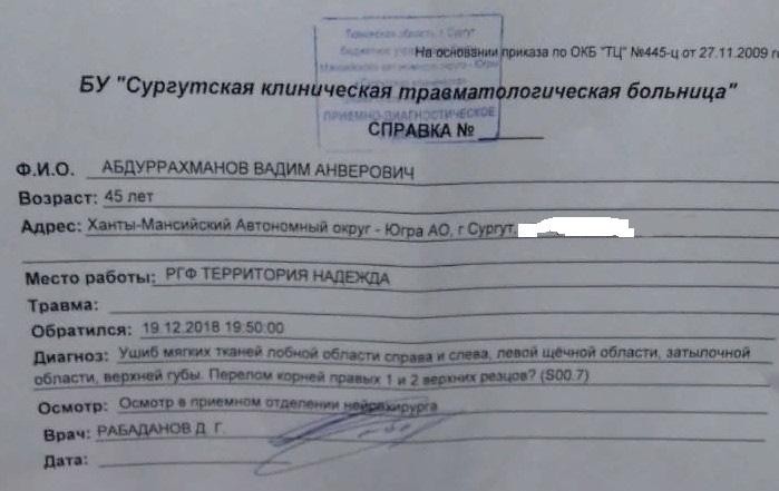 В Сургуте задержали лидера коммунистов Югры, избитого полицейским
